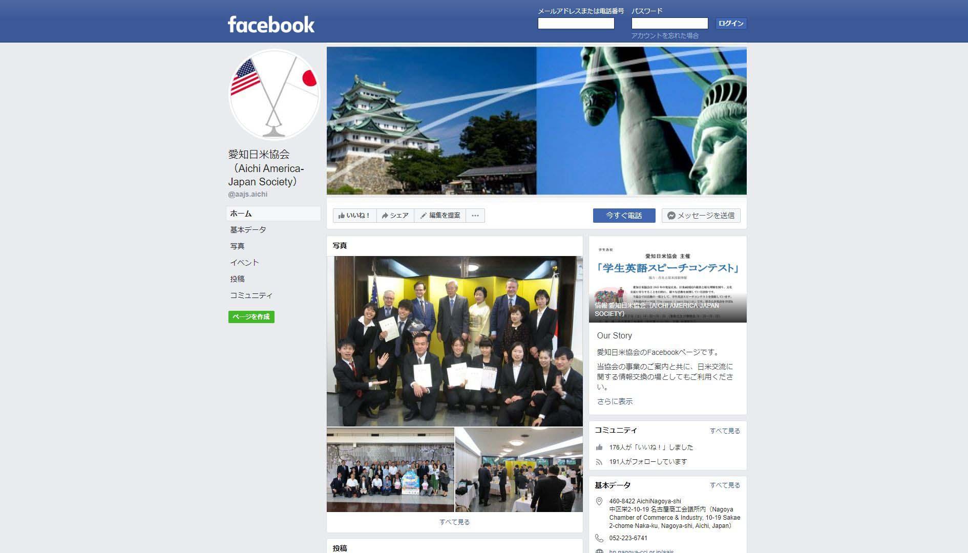 愛知日米協会