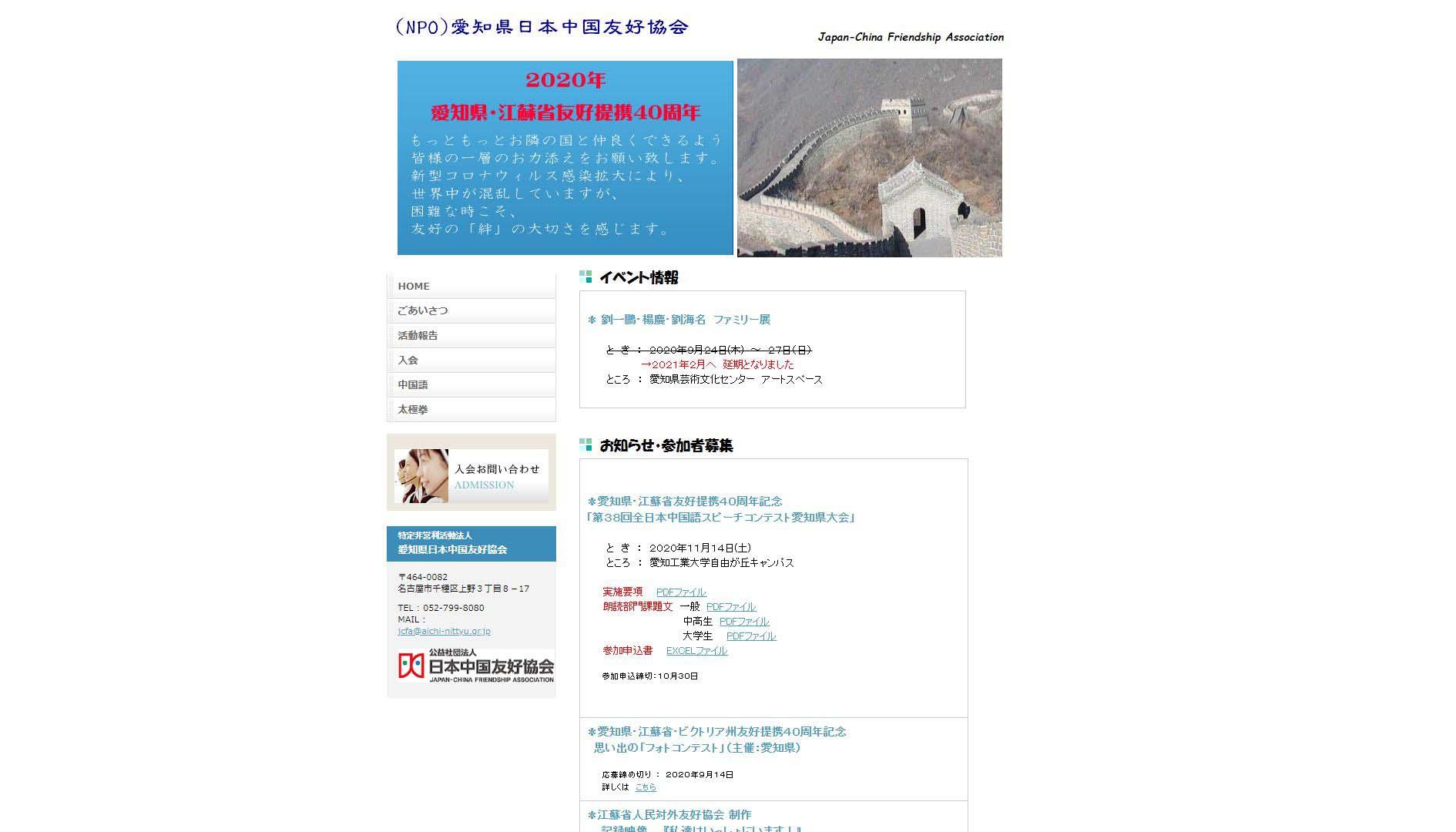 愛知県日中友好協会